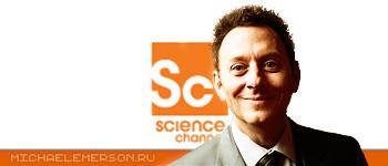Майкл Эмерсон для Science Channel