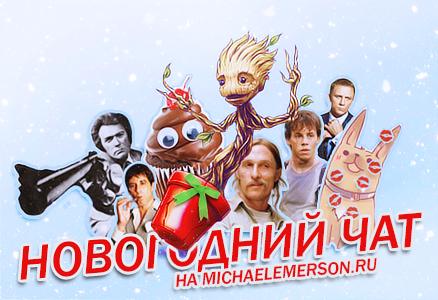 michaelemerson.ru поздравляет вас с Новым Годом! =)
