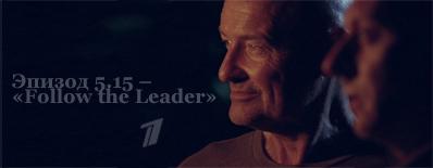 Эпизод 5.15 – «Follow the Leader» – 12 декабря 2009, Первый канал